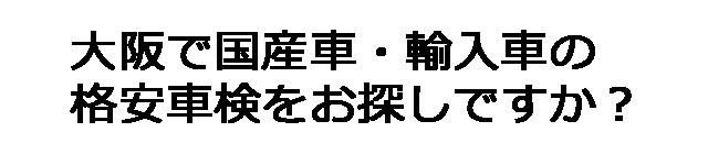 大阪で輸入車・国産車の格安車検をお探しですか?