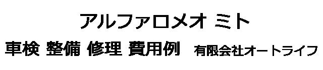 アルファロメオ ミトの車検 整備 修理 費用例 有限会社オートライフ