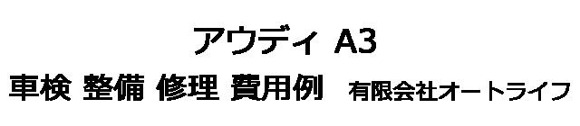 アウディA3の車検 整備 修理 費用例 有限会社オートライフ