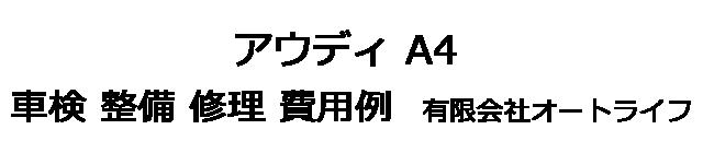 アウディ A4の車検 整備 修理 費用例 有限会社オートライフ