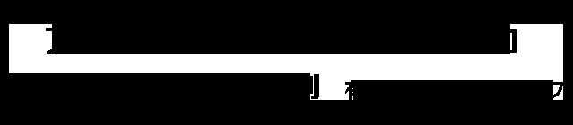 アウディ オールロードクワトロの車検 整備 修理 費用例 有限会社オートライフ