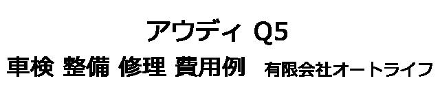 アウディ Q5の車検 整備 修理 費用例 有限会社オートライフ