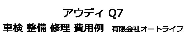 アウディ Q7の車検 整備 修理 費用例 有限会社オートライフ