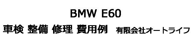 BMW E60の車検 整備 修理 費用例 有限会社オートライフ
