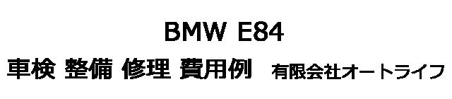 BMW E84の車検 整備 修理 費用例 有限会社オートライフ