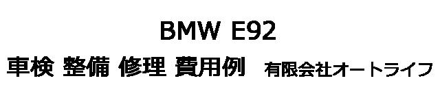 BMW E92の車検 整備 修理 費用例 有限会社オートライフ