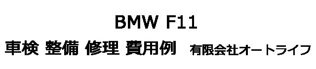 BMW F11の車検 整備 修理 費用例 有限会社オートライフ