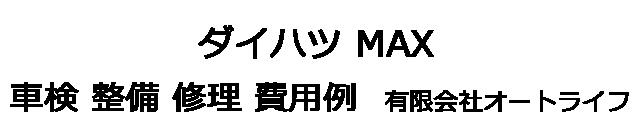 ダイハツ MAXの車検 整備 修理 費用例 有限会社オートライフ