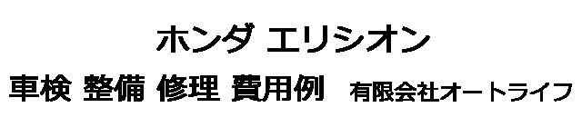 ホンダ エリシオンの車検 整備 修理 費用例 有限会社オートライフ