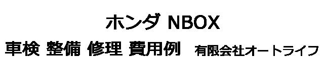 ホンダ NBOXの車検 整備 修理 費用例 有限会社オートライフ