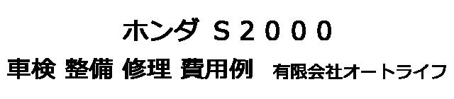 ホンダ S2000の車検 整備 修理 費用例 有限会社オートライフ
