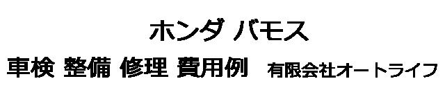 ホンダ バモスの車検 整備 修理 費用例 有限会社オートライフ