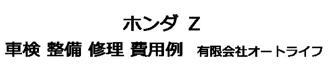 ホンダ Zの車検 整備 修理 費用例 有限会社オートライフ