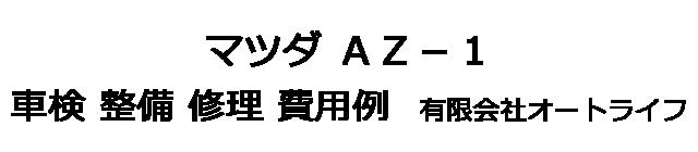 マツダ AZ-1の車検 整備 修理 費用例 有限会社オートライフ