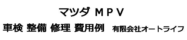マツダ MPVの車検 整備 修理 費用例 有限会社オートライフ
