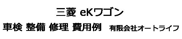 三菱 eKワゴンの車検 整備 修理 費用例 有限会社オートライフ