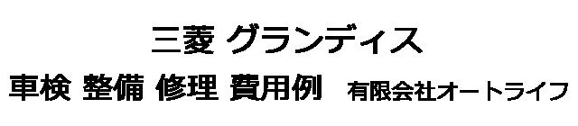 三菱 グランディスの車検 整備 修理 費用例 有限会社オートライフ