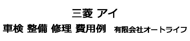 三菱 アイの車検 整備 修理 費用例 有限会社オートライフ