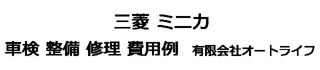 三菱 ミニカの車検 整備 修理 費用例 有限会社オートライフ