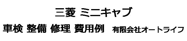 三菱 ミニキャブの車検 整備 修理 費用例 有限会社オートライフ