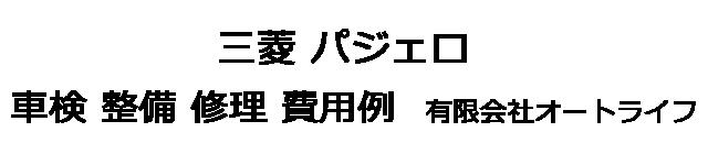 三菱 パジェロの車検 整備 修理 費用例 有限会社オートライフ