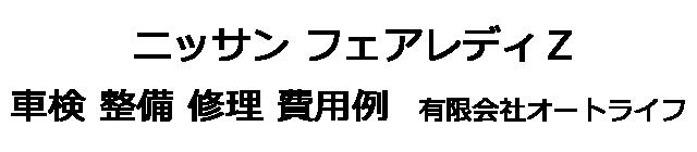 ニッサン フェアレディZの車検 整備 修理 費用例 有限会社オートライフ