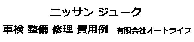 ニッサン ジュークの車検 整備 修理 費用例 有限会社オートライフ