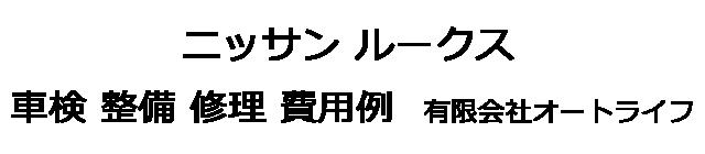 ニッサン ルークスの車検 整備 修理 費用例 有限会社オートライフ