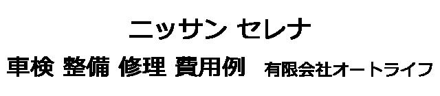 ニッサン セレナの車検 整備 修理 費用例 有限会社オートライフ