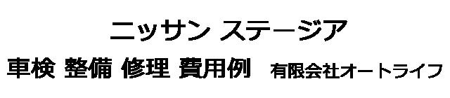 ニッサン ステージアの車検 整備 修理 費用例 有限会社オートライフ