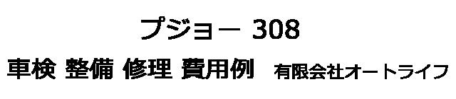 プジョー 308の車検 整備 修理 費用例 有限会社オートライフ