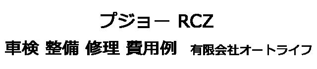 プジョー RCZの車検 整備 修理 費用例 有限会社オートライフ