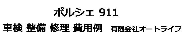 ポルシェ911カレラの車検 整備 修理 費用例 有限会社オートライフ