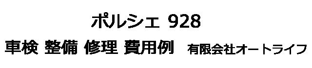 ポルシェ928の車検 整備 修理 費用例 有限会社オートライフ