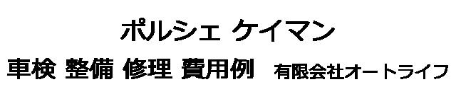 ポルシェ ケイマンの車検 整備 修理 費用例 有限会社オートライフ
