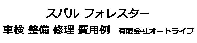スバル フォレスターの車検 整備 修理 費用例 有限会社オートライフ