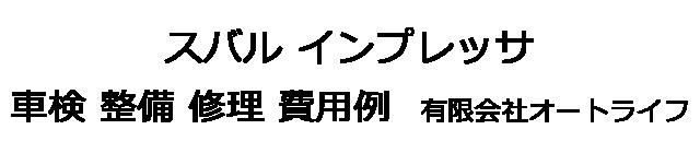 スバル インプレッサの車検 整備 修理 費用例 有限会社オートライフ