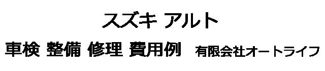 スズキ アルトの車検 整備 修理 費用例 有限会社オートライフ