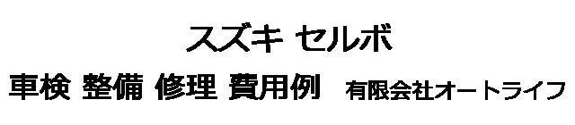 スズキ セルボの車検 整備 修理 費用例 有限会社オートライフ