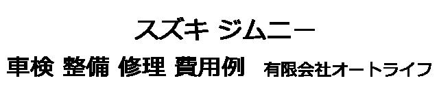 スズキ ジムニーの車検 整備 修理 費用例 有限会社オートライフ
