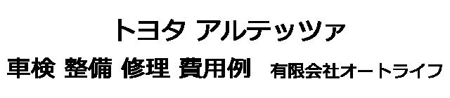 トヨタ アルテッツァの車検 整備 修理 費用例 有限会社オートライフ
