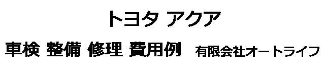 トヨタ アクアの車検 整備 修理 費用例 有限会社オートライフ