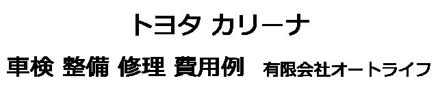 トヨタ カリーナの車検 整備 修理 費用例 有限会社オートライフ