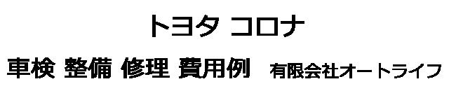 トヨタ コロナの車検 整備 修理 費用例 有限会社オートライフ