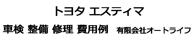 トヨタ エスティマの車検 整備 修理 費用例 有限会社オートライフ