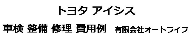 トヨタ アイシスの車検 整備 修理 費用例 有限会社オートライフ