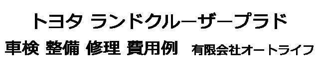 トヨタ ランドクルーザープラドの車検 整備 修理 費用例 有限会社オートライフ