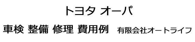 トヨタ オーパの車検 整備 修理 費用例 有限会社オートライフ