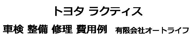 トヨタ ラクティスの車検 整備 修理 費用例 有限会社オートライフ