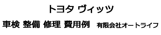トヨタ ヴィッツの車検 整備 修理 費用例 有限会社オートライフ